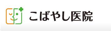 こばやし医院(旧小林外科胃腸科医院)ロゴ